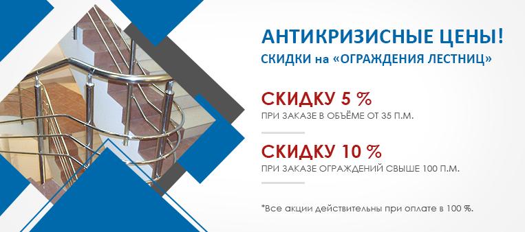 Антикризисные цены на ограждения для лестниц
